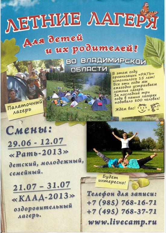 Объявление Летний лагерь 2013 для всех возрастов