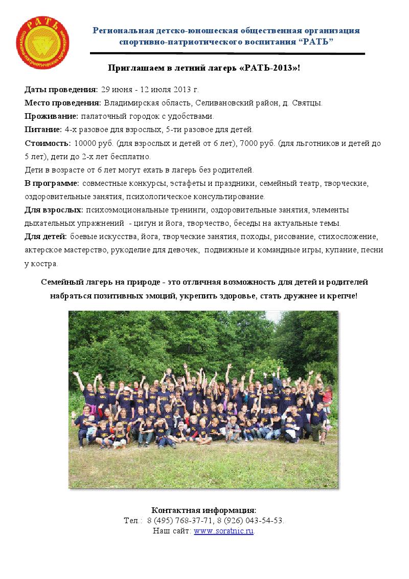 Пресс-релиз летний лагерь РАТЬ-2013