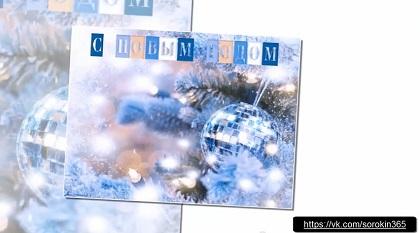 С Новым Годом 2015 2015-01-01_144618